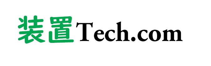 装置技術ポータルサイト「装置テック」